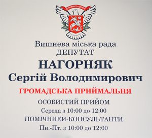 Відкриття депутатської приймальні - Сергій Нагорняк