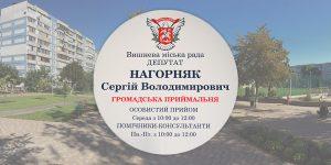 Сергій Нагорняк - Відкриття депутатської приймальні