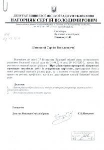Система Прозоро - Сергій Нагорняк