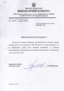 "Про земельну ділянку, надану ТОВ ""Водомет"""