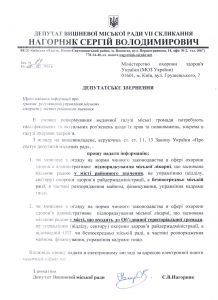 Надання інформації про правове регулювання управління міською лікарнею