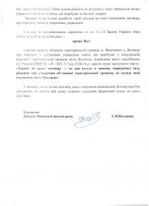 Депутатське звернення Що до порушення прав територіальної громади та роспорядження майном