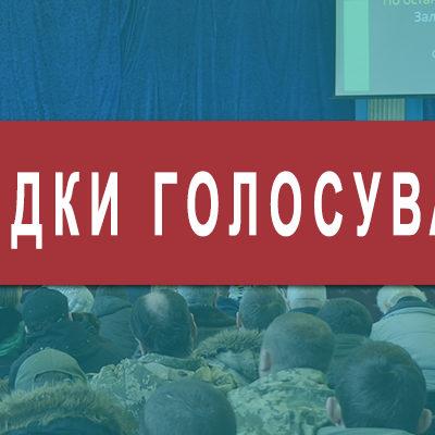 Сергій Нагорняк - Наслідки голосування