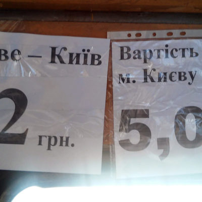 visneve-kiiv