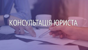 Юридична консультація цу місті Вишневе