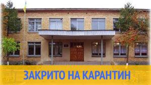 Школа у Вишневому закрита на карантин