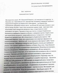 Звернення до Сергія Нагорняка