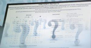 Борд с паспортом об'єкту