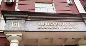 Прокуратура Київської області