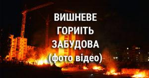 У місті Вишневе горить забудова